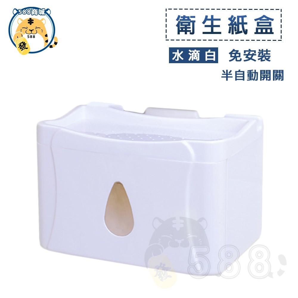 單層衛生紙盒【單層】衛生紙盒/紙巾盒/抽取衛生紙盒 多功能 無痕黏貼 防潑水【588商城】