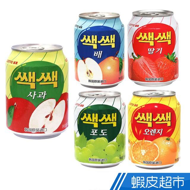 韓國Lotte 樂天 粒粒果肉果汁 238ml 橘子/葡萄/蘋果/草莓/水梨果汁 果肉 現貨
