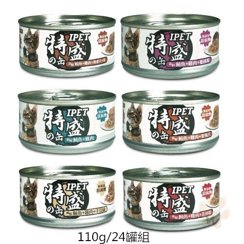 台灣IPET《元氣貓罐 特盛罐頭》 精選優質肉類及各種營養成分110g/罐【24罐組】『WANG』