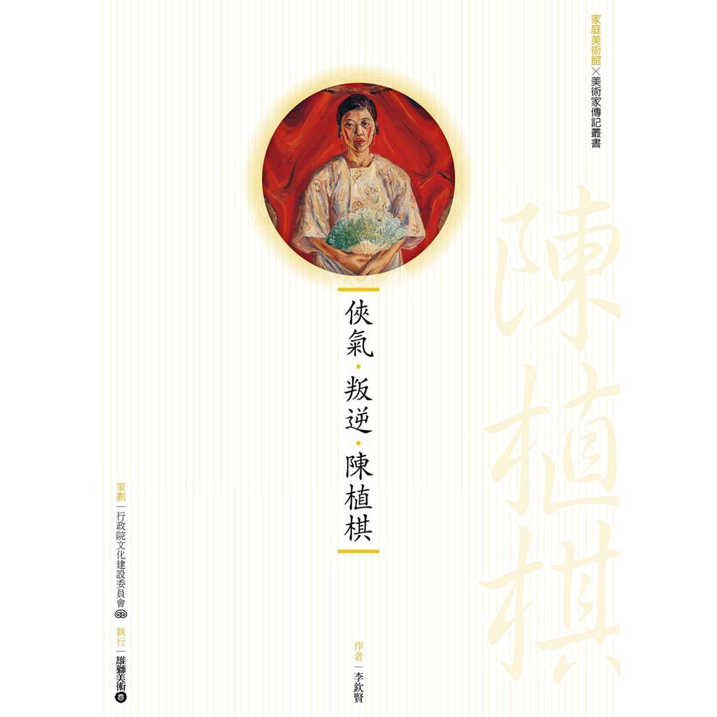 【雄獅圖書】俠氣‧叛逆‧陳植棋(附DVD)