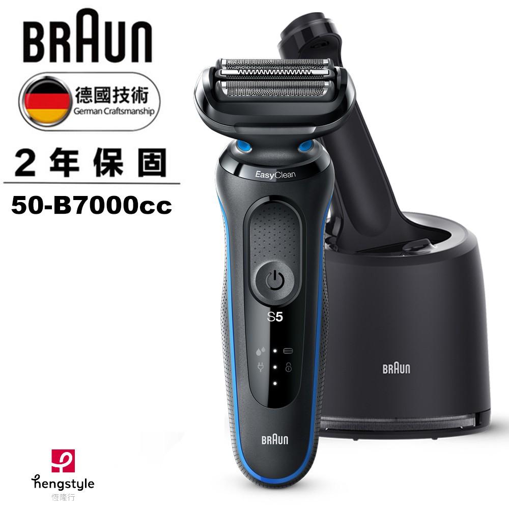 德國百靈BRAUN-新5系列免拆快洗電動刮鬍刀/電鬍刀 50-B7000cc 送DFT聯名設計款帆布袋