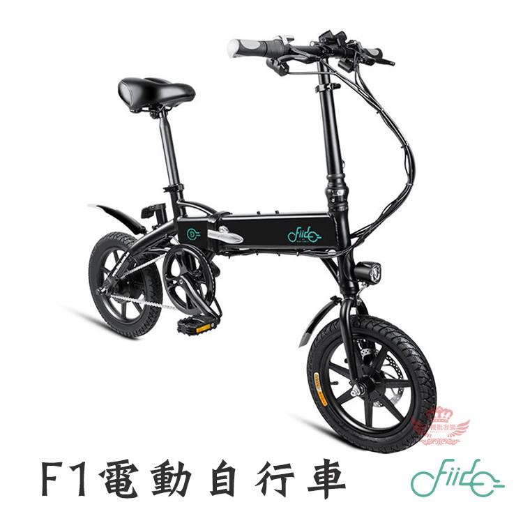 FIIDO F1電動自行車【手機批發網】55公里/110公里 三段模式 純電 助力 腳踏車 電動車 摺疊車 公司貨 趣嘢