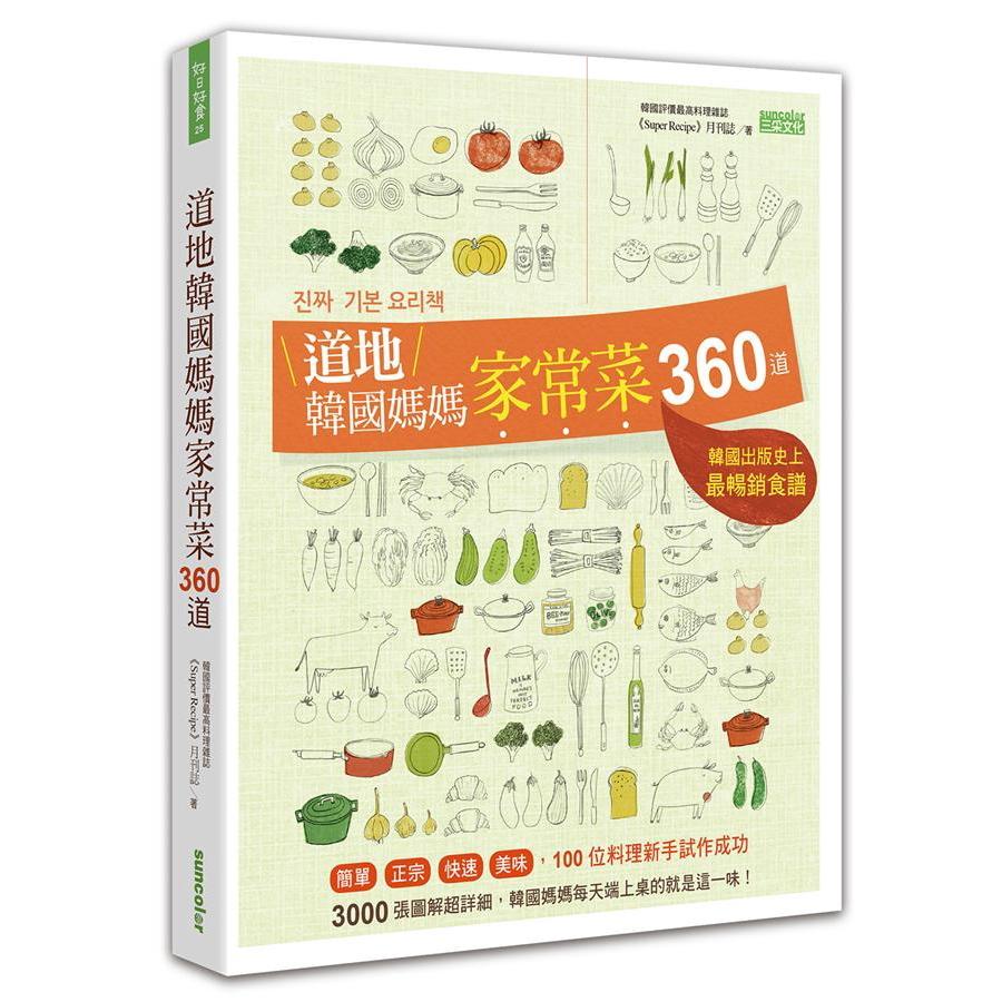 道地韓國媽媽家常菜360道 /Super Recipe月刊誌 誠品eslite