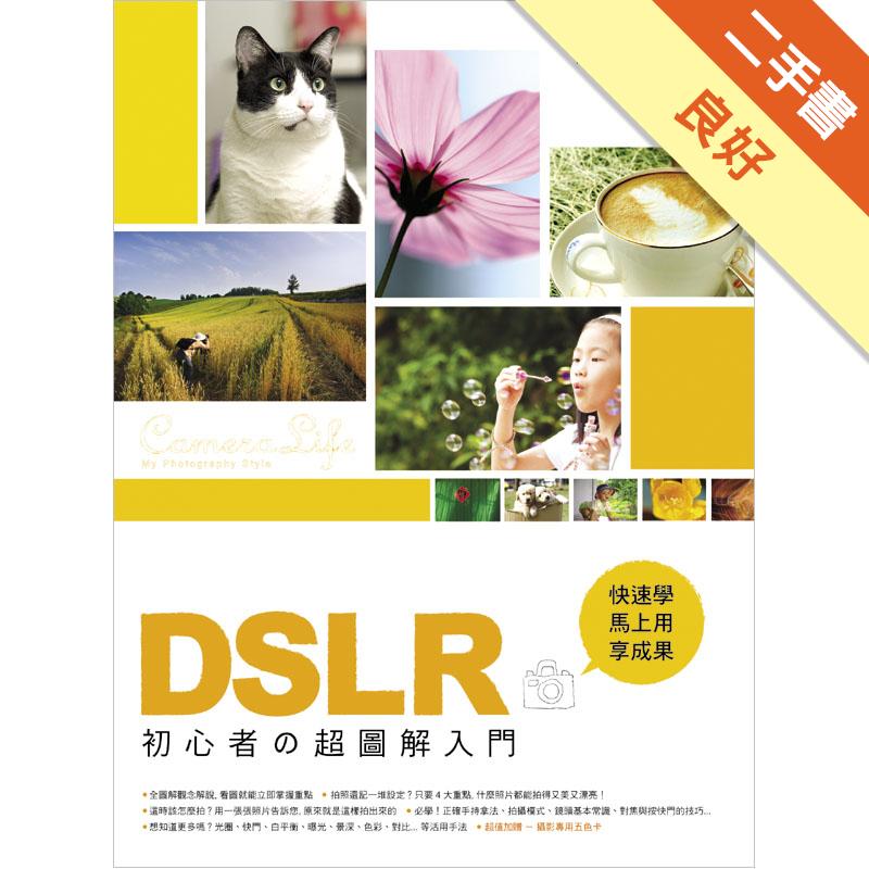DSLR 初心者超圖解入門 – 快速學、馬上用、享成果[二手書_良好]6908