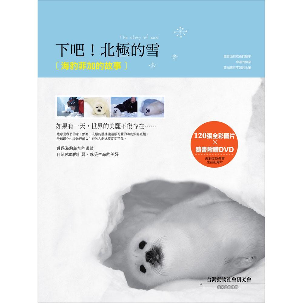 【漢宇】下吧!北極的雪-海豹菲加的故事-168幼福童書網