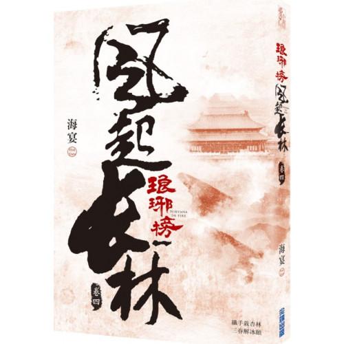 琅琊榜之風起長林(四)【城邦讀書花園】
