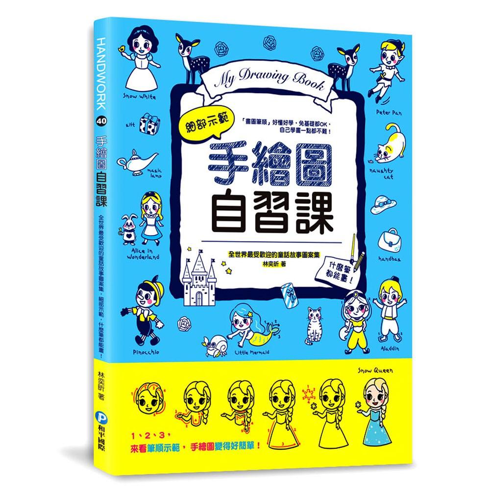 【和平】手繪圖自習課:全世界最受歡迎的童話故事圖案集-168幼福童書網