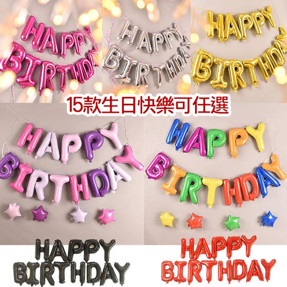 可懸掛生日快樂字母氣球 派對布置 生日氣球 聚會 慶祝 DIY 生日派對 廠商直送 現貨