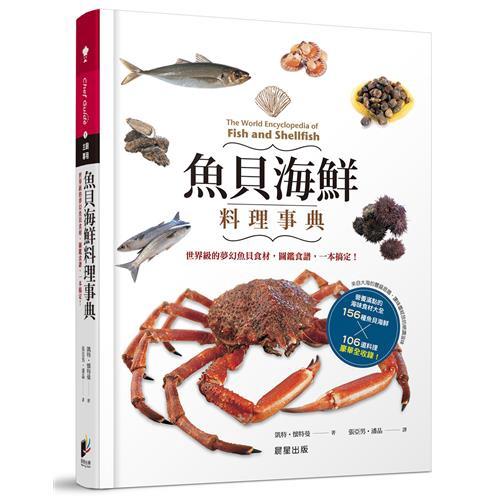 魚貝海鮮料理事典:世界級的夢幻魚貝食材,圖鑑食譜,一本搞定![79折]11100894434