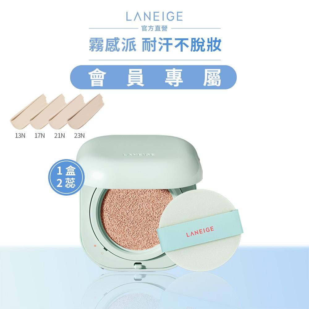 LANEIGE 蘭芝 NEO型塑霧感#21 15gX2 (會員15000點專屬兌換) 官方旗艦店