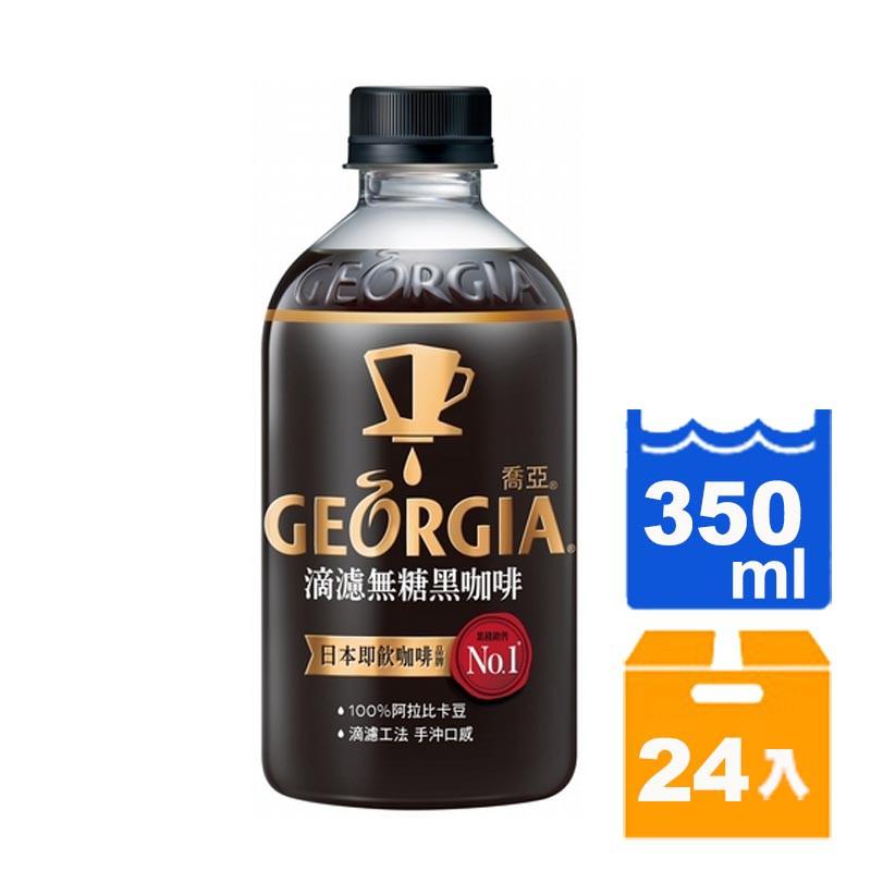GEORGIA喬亞滴濾無糖黑咖啡350ml(24入)/箱 【康鄰超市】