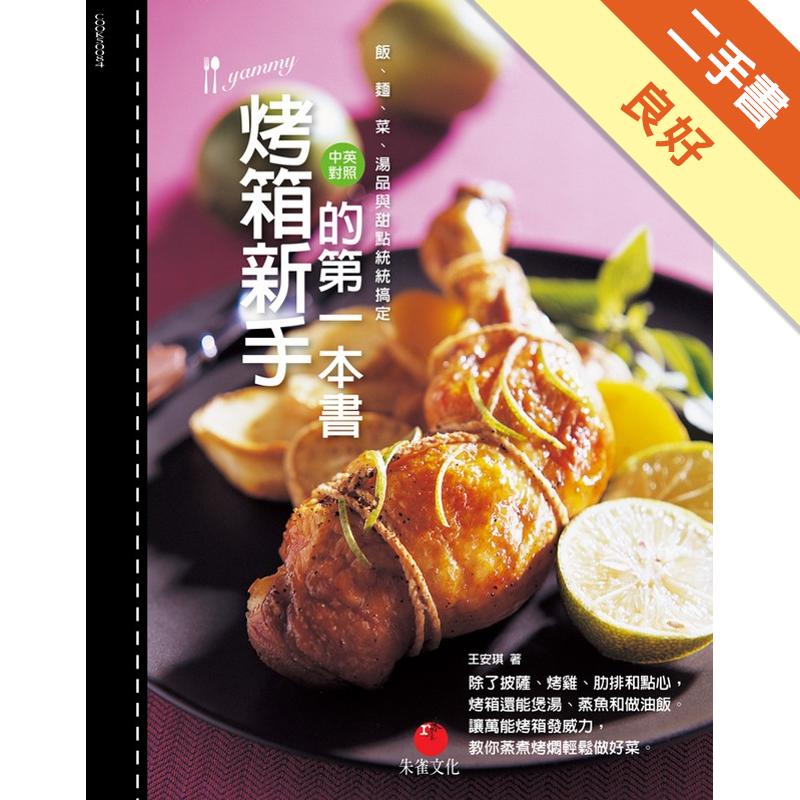 烤箱新手的第一本書:飯、麵、菜與湯品統統搞定[二手書_良好]1319