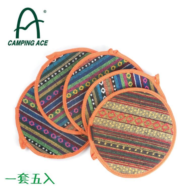 【 CAMPING ACE 野樂 民族風鍋墊 一套五入】 ARC-613/鍋墊/隔熱墊/露營/悠遊山水