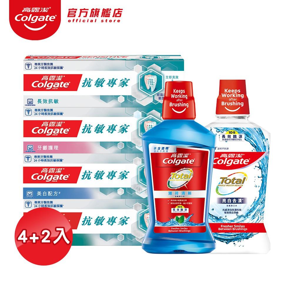 【高露潔】抗敏專家牙膏+全效漱口水多入組 (12h長效抗菌)