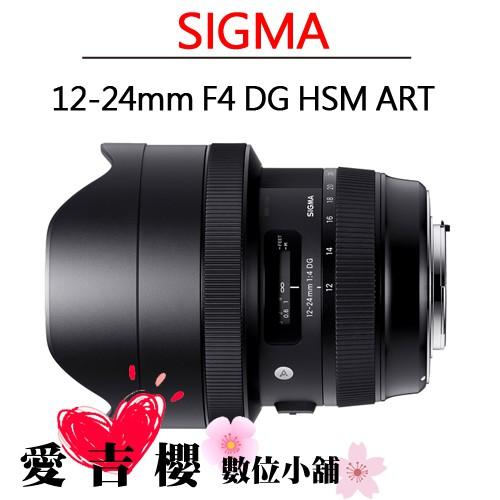 SIGMA 12-24mm F4 DG HSM Art 公司貨 全新 免運 保固 恆伸 恆定光圈