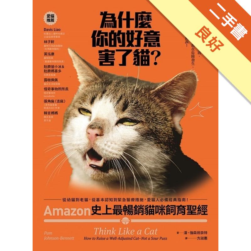 為什麼你的好意害了貓? Amazon史上最暢銷貓咪飼育聖經, 從幼貓到老貓,從基本認知到緊急醫療 措施,愛貓人必備經典指南![二手書_良好]8066