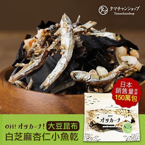 OH!Sakana杏仁小魚 昆布 玩味生活館總經銷 限量第二件半價 進口零嘴 小魚補鈣 杏仁優質蛋白 日本老人小孩最愛
