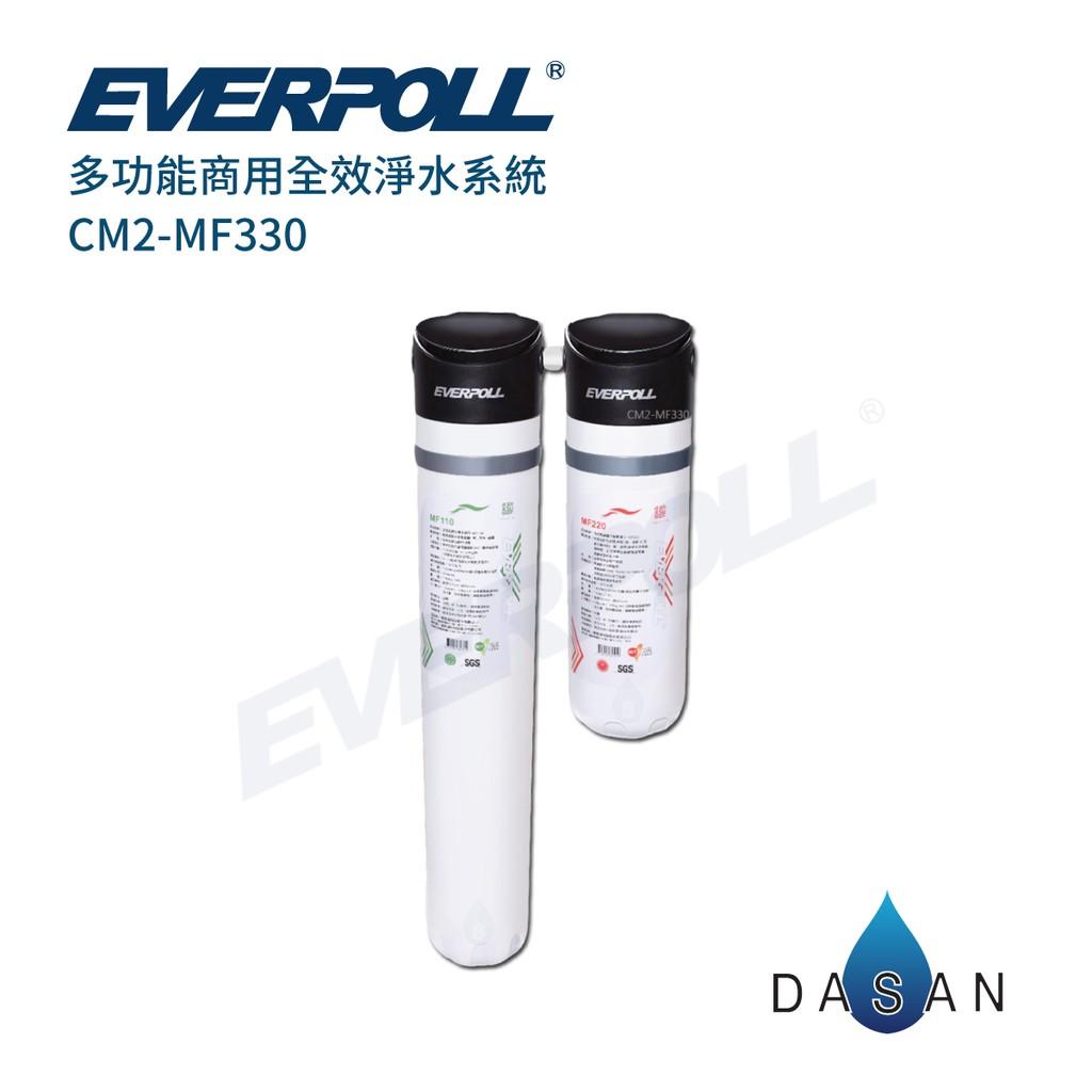 【愛惠浦科技】EVERPOLL愛惠浦科技CM2-MF330 CM2MF330 商用全效淨水系統