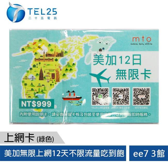 【綠色卡】TEL25 美加無限上網卡-12天不限流量吃到飽 ((此卡支援分享)) [ee7-3]