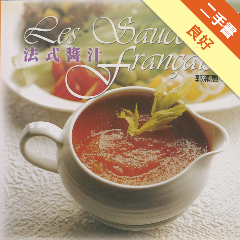 法式醬汁[二手書_良好]6161