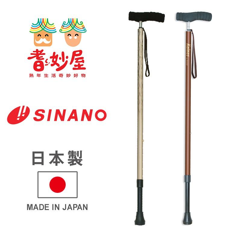 【耆妙屋】SINANO日本製SOFT-GA好握伸縮杖-粗管徑