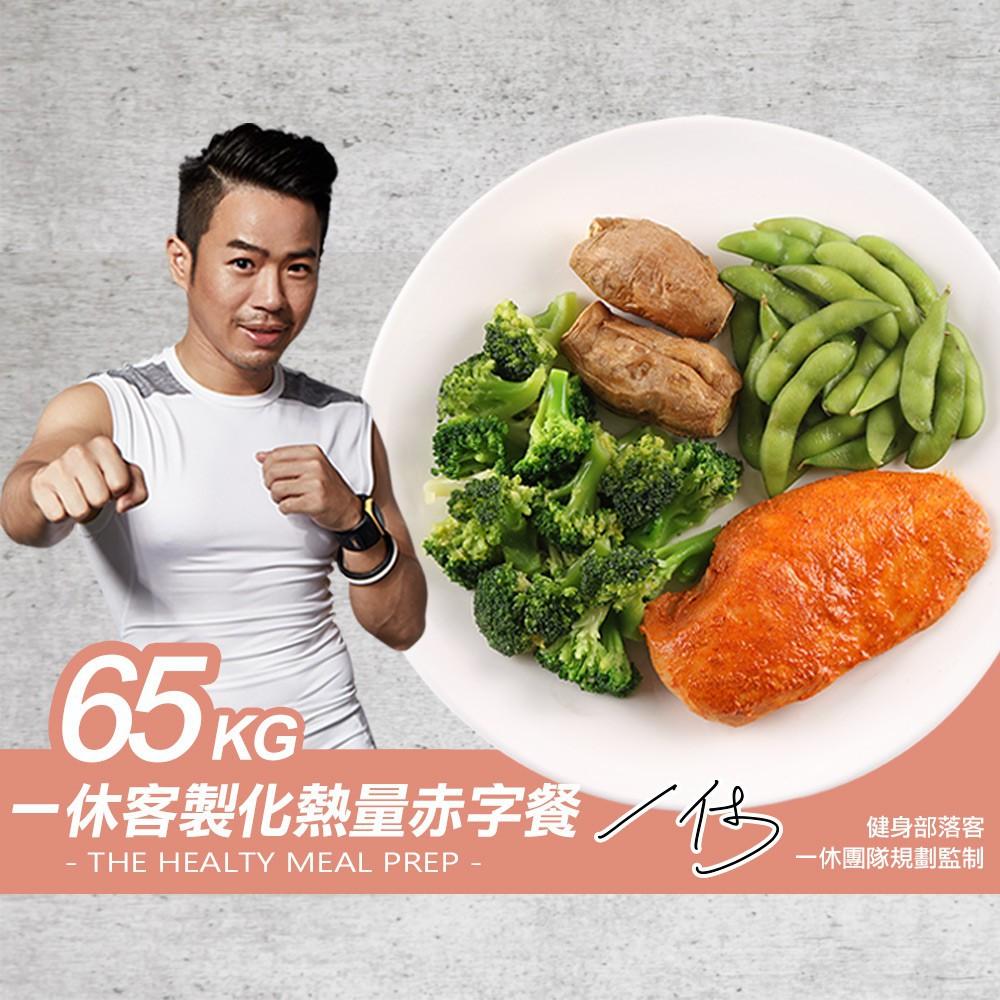 65kg一休客製化熱量赤字餐 一周菜單計畫 跟著一休七天14餐 肉品 蔬菜 輕食 低熱量 廠商直送