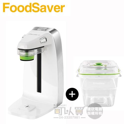 美國 FoodSaver ( FM1200-WH01 ) 輕巧型真空密鮮器-白【特惠組-真空密鮮盒(大-1.8L)乙個】