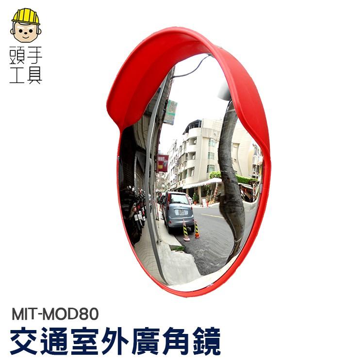 《頭手工具》室外廣角鏡/道路廣角鏡/凸面鏡/道路轉角鏡 轉角球面鏡 十字路口安全鏡