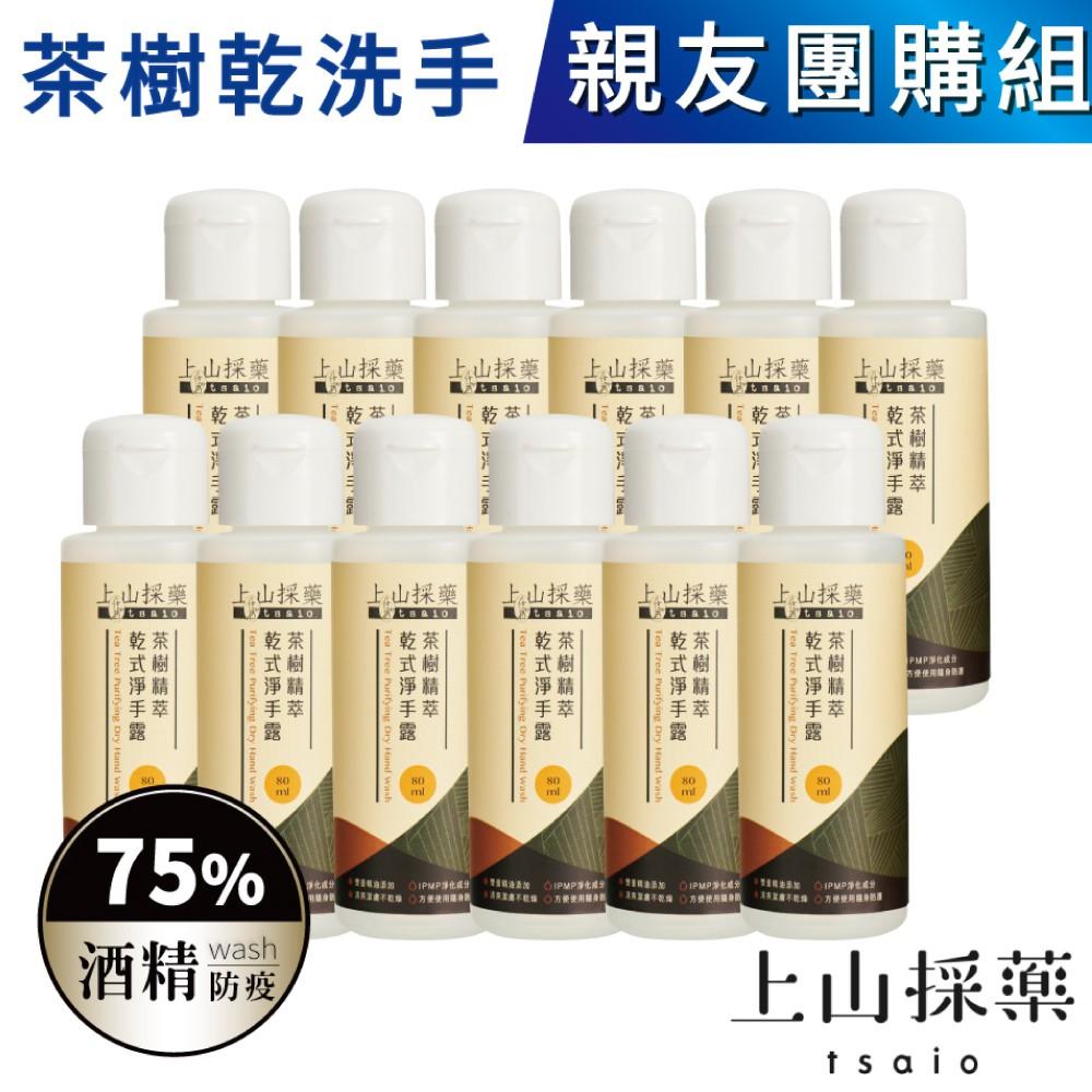 【tsaio上山採藥】75%酒精 茶樹乾洗手80ml(12入)