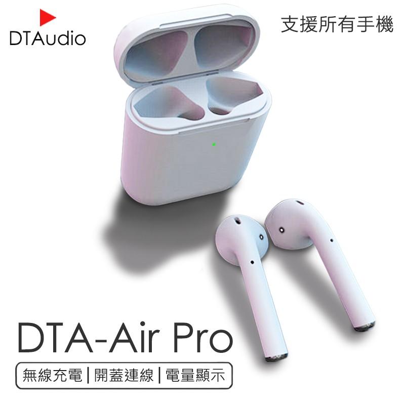 雙耳無線藍牙耳機 DTA-Air Pro 市面上最高規 完美呈現 NCC國家認證 平果安卓皆通用 藍牙耳機 無線耳機