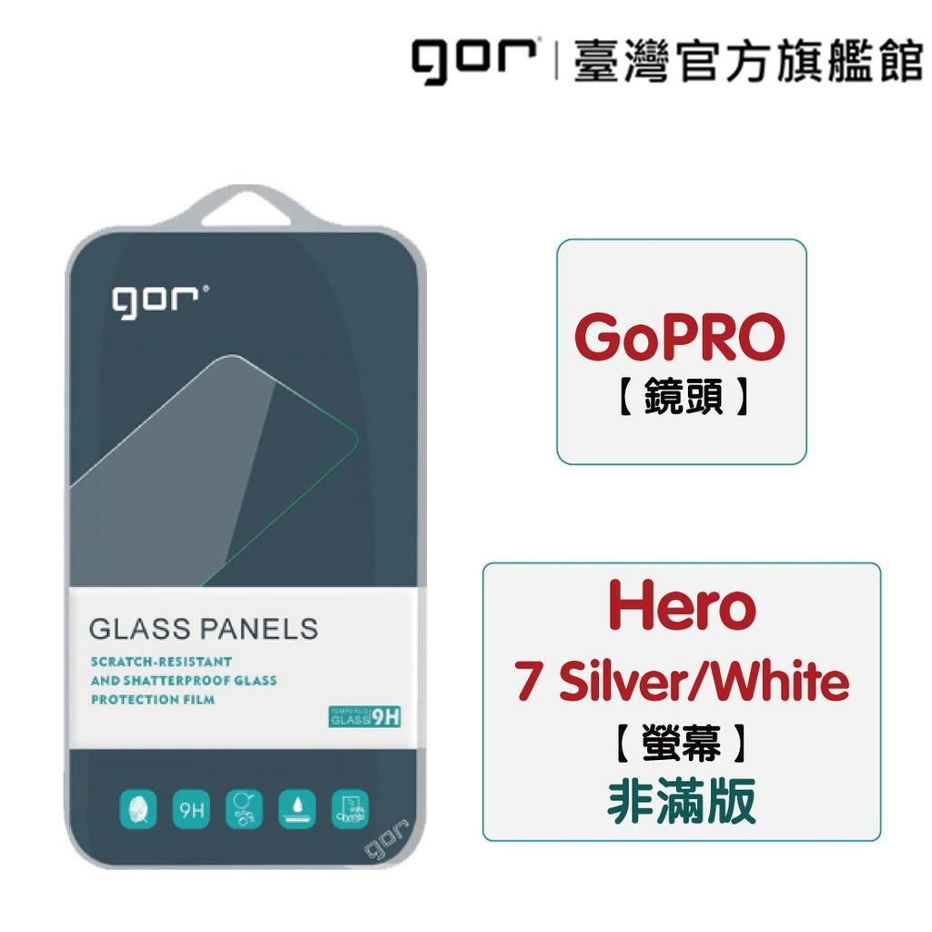 【GOR保護貼】GoPro Hero 7 Silver/White 9H鋼化玻璃保護貼 全透明非滿版兩片裝 公司貨 現貨
