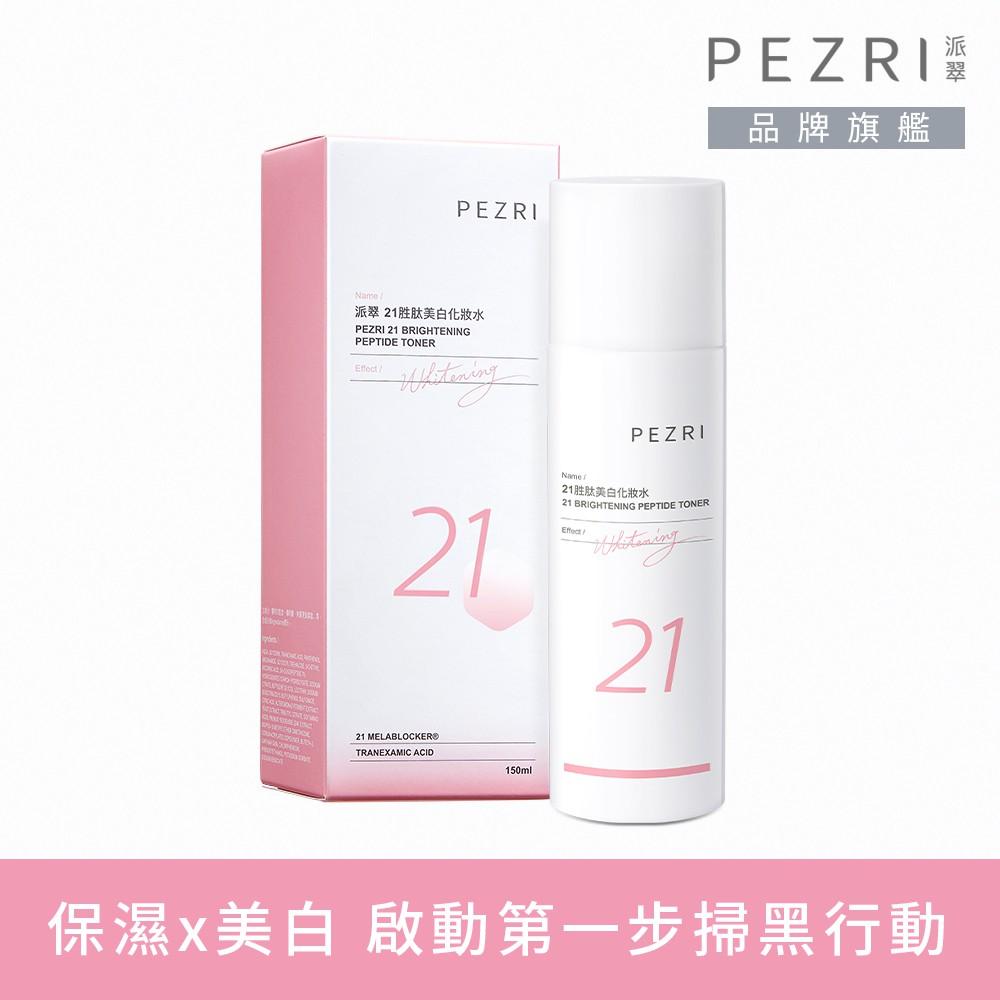 21胜肽美白化妝水150ML│ PEZRI派翠官方旗艦店