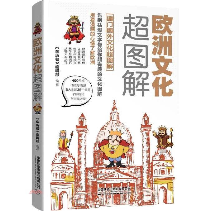 《中國鐵道出版社》歐洲文化超圖解(簡體書)[65折]