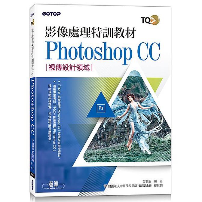 影像處理特訓教材 Photoshop CC<啃書>