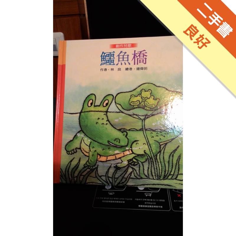 鱷魚橋[二手書_良好]11311392185