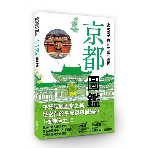 放大鏡下的日本城市慢旅京都圖鑑(當自己的最佳導遊日本JTB出版社深度質感旅遊書系列)