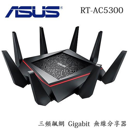 ASUS 華碩 RT-AC5300 三頻飆網 Gigabit 無線分享器 全新開發票