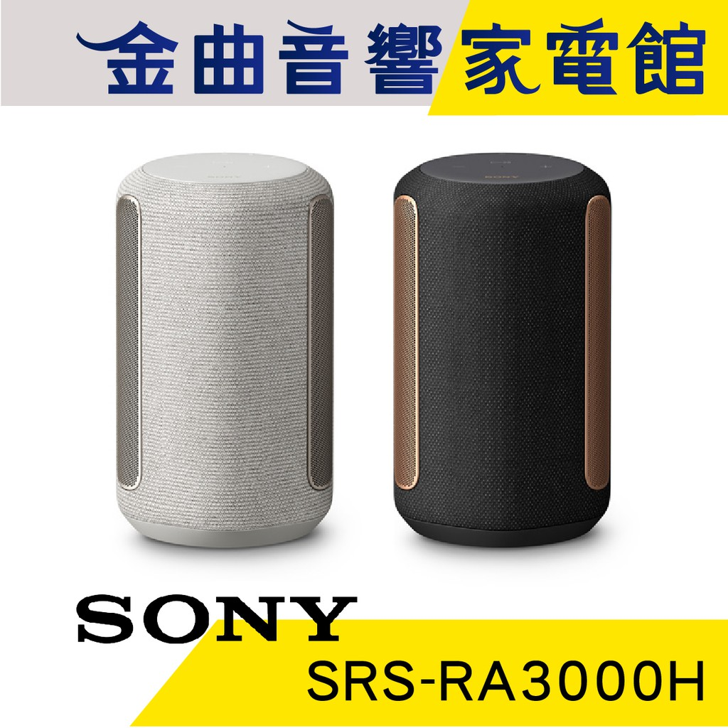 SONY 索尼 SRS-RA3000H 無線 藍芽 喇叭 | 金曲音響