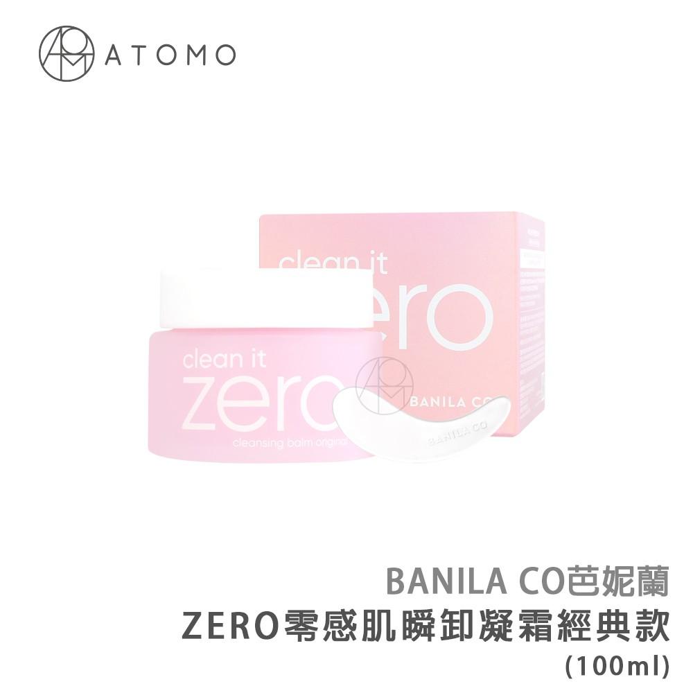BANILA CO芭妮蘭 ZERO零感肌瞬卸凝霜(100ml) 經典款 【Atomo】