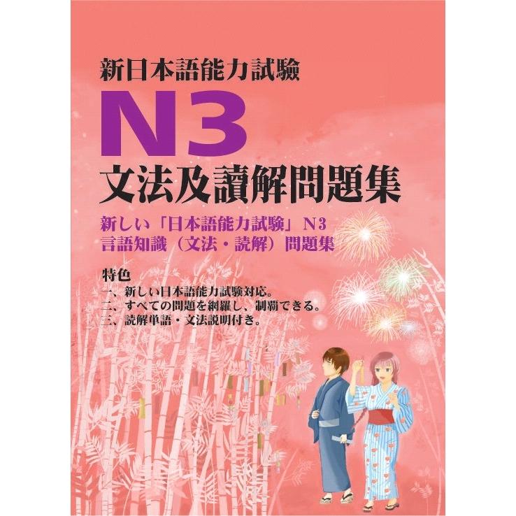 《江山文化社》新日本語能力試驗N3文法及讀解問題集[9折]
