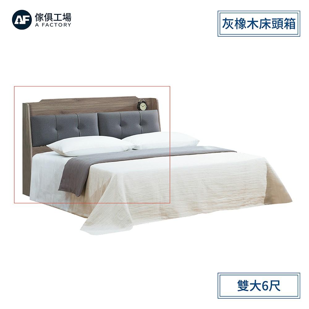 傢俱工場-芮茲 灰橡木鋼刷耐磨床頭箱 雙大6尺