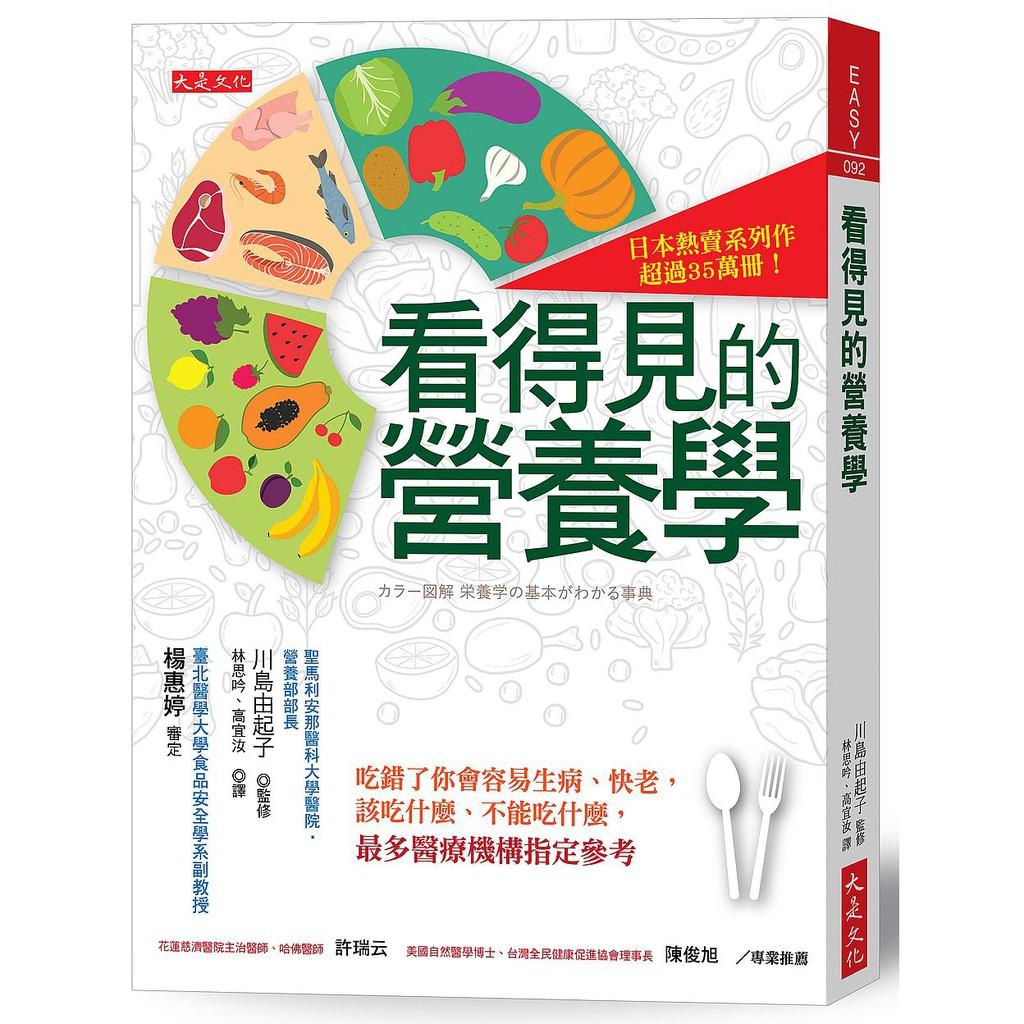看得見的營養學:吃錯了你會容易生病、快老,該吃什麼、不能吃什麼,最多醫療機構指定參考<啃書>