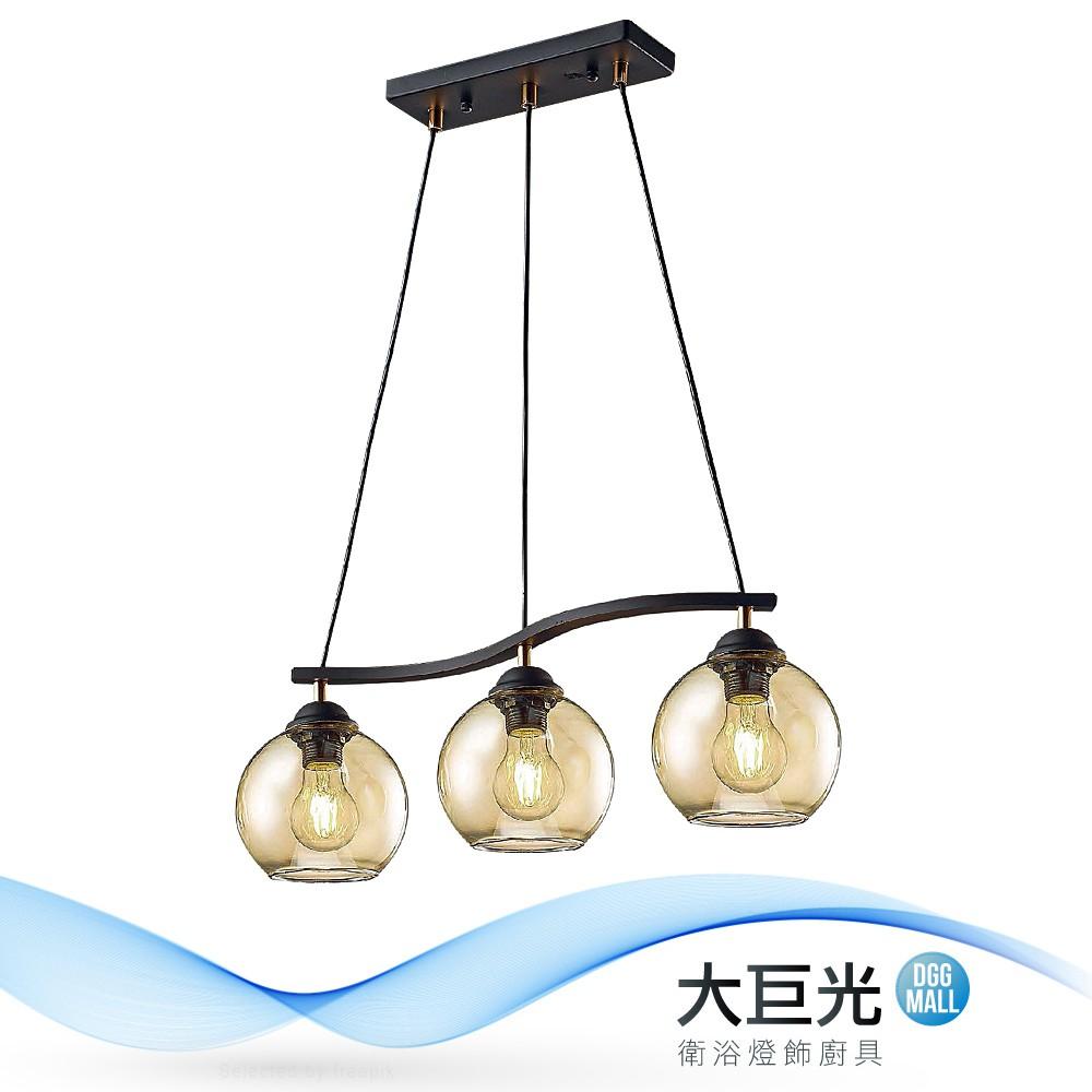 【大巨光】工業風-E27-3燈吊燈-中(ME-1442)