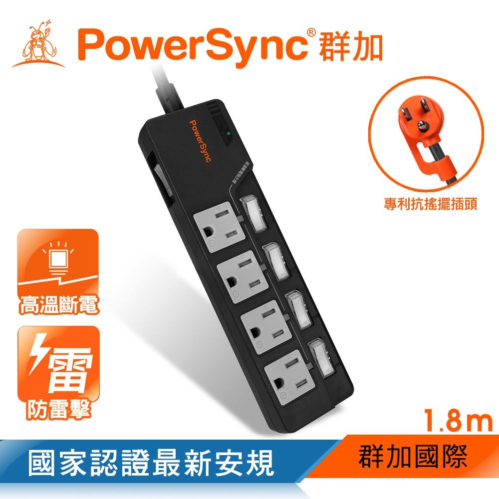 群加 PowerSync 5開4插防雷擊高溫斷電抗搖擺延長線/1.8m(TPT354HN0018)