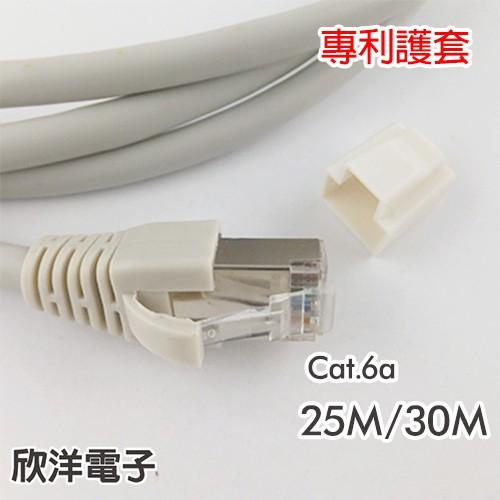 Twinnet Cat.6a雙遮蔽SFTP極速網路線 25M/30M/米/公尺 附測試報告(含頭)