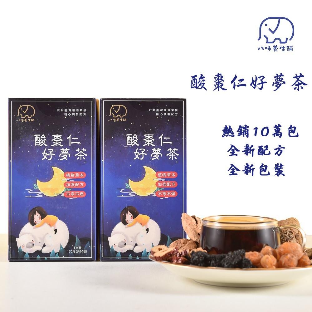 [八味養生鋪] 酸棗仁好夢茶 睡眠茶 一盒30包 可回沖 紅豆 酸棗仁 桑葚 紅棗 甘草 桂圓