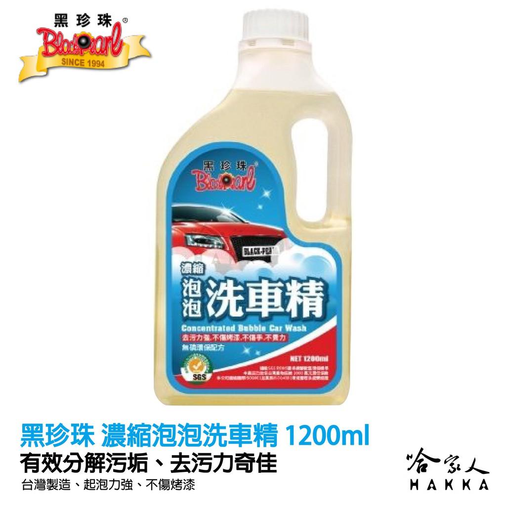 【 黑珍珠 】泡泡洗車精 濃縮洗車精 環保配方 去汙力佳 無磷 環保 1:100   1200ml 哈家人