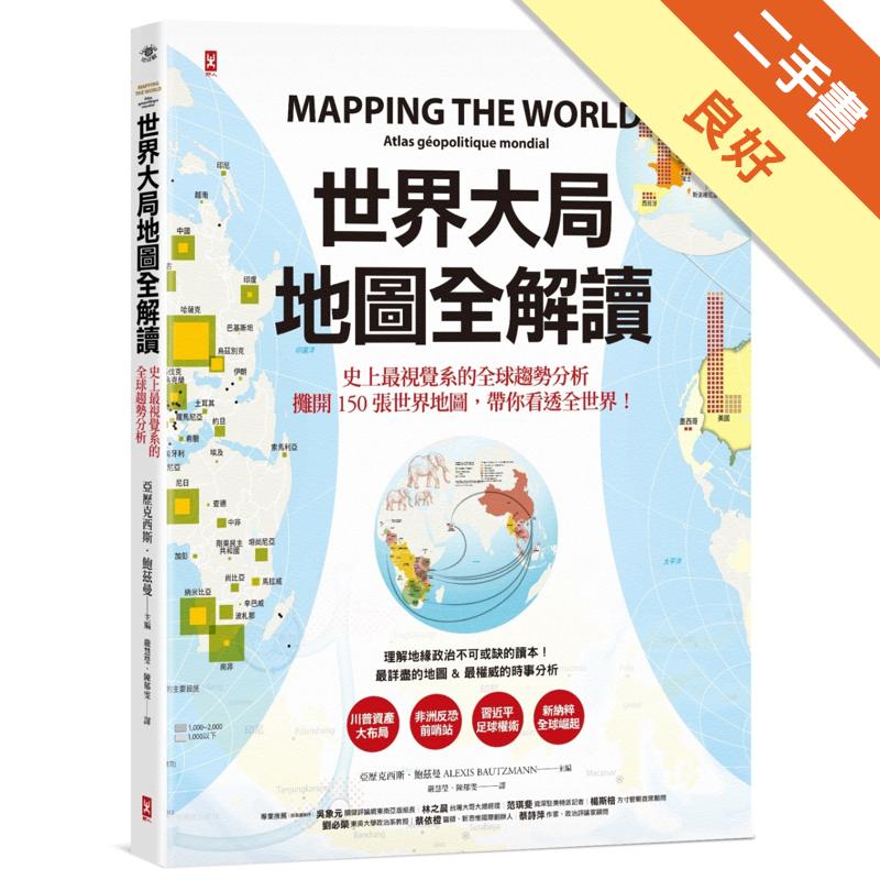 世界大局.地圖全解讀 Mapping the World[二手書_良好]8440