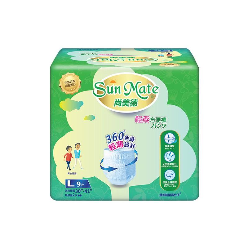 【SunMate尚美德】成人褲型紙尿褲輕柔方便褲L號9片(超商取貨限購2包)