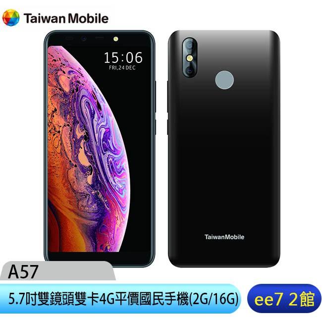 TWM Amazing A57 (2G/16G) 5.7吋雙鏡頭雙卡4G平價國民智慧型手機 [ee7-2]